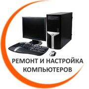 Диагностика ,  ремонт и обслуживание ПК и ноутбуков.