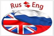 Качественный перевод с английского на русский и наоборот