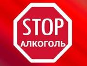 Профессиональное лечение алкогольной зависимости в Алматы.  Кодирование.