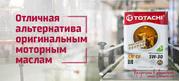 TOTACHI 5W-40 GRAND TOURING - cинтетическое моторное масло