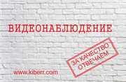 Видеонаблюдение Алматы