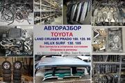 авторазбор Toyota Land Cruiser  Prado 150,  120,  95,  78