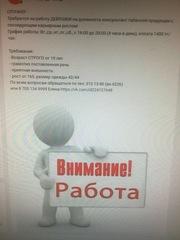 Дать бесплатное объявление доски объявлений в алмате частные объявления в казани детские вещи