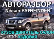 АВТО-РАЗБОР Nissan Patrol Y61 Y60 ,   Terrano II R20 R21 ,  Pathfinder