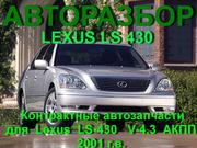 АВТОРАЗБОР Lexus LS 430 В АЛМАТЫ ТОЛЬКО Контрактные запчасти