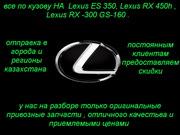 Lexus ES 350,  Lexus RX 450h ,   - Lexus RX -300 GS-160 .