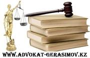 Хороший адвокат в Алматы