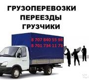 Грузоперевозки по области и городу Алматы. Опытные и аккуратные грузчи