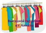 Аренда Выездного/Мобильного Гардероба,  Алматы -рейлы,  плечики,  номерки