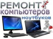 Ремонт и настройка компьютеров и ноутбуков Алматы
