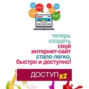 Создание сайтов легко и доступно от Доступ.kz