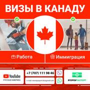 Виза в Канаду,  программы иммиграции