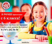 Центр подготовки к НИШ,  РФМШ,  КТЛ,  ЕНТ/КТА