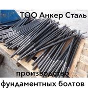 Анкер болт  ГОСТ 24379.1-80