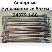 Болты анкерные из всех марок стали по ГОСТу 24379.1-80