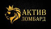 Актив Ломбард Алматы