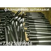 Шпилька металлическая с 2-х сторонней резьбой 9066-75