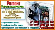 Ремонт,  до/заправка бытовых кондиционеров в Алматы круглосуточно