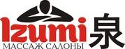Массажный салон izumi в Алматы