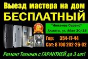 Ремонт Холодильников в Алматы Ремонт Стиральных Машин Недорого