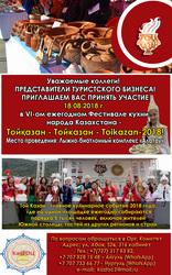 Приглашаем на Фестиваль Тойказан 2018
