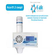 Аппарат сухой солевой аэрозольтерапии групповой дозирующий АСА-01.3