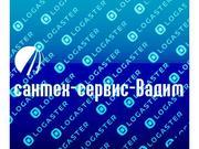 Прочищаем канализационные трубы.8-705-960-07-01 Вадим.работаем 24 часа
