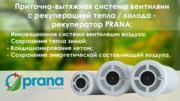 Рекуператор Прана - лучшее решение в вентиляции