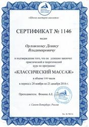 Профилактический массаж Алматы