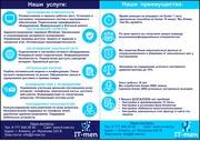 Приходящий системный администратор в Алматы