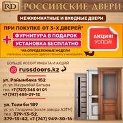 Межкомнатные двери производства России в  Алматы