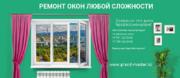 Ремонт и регулировка окон в Алматы,  замена уплотнителя и другие услуги