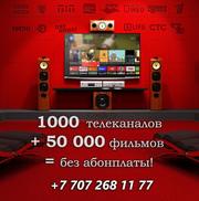 Телевидение без абонентской платы