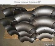Отводы стальные бесшовные 90°