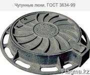 Чугунные люки,  ГОСТ 3634-99