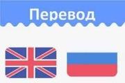 Перевод документации анг/рус,  рус/англ