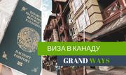 Услуга по оформлению визы в Канаду для граждан Казахстана