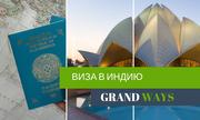 Виза в Индию для граждан Казахстана