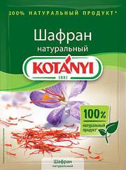 Kotanyi Шафран натуральный,  фольгированный пакет 0, 12гр.