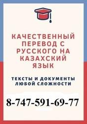 Переводы с русского языка на казахский язык и наоборот