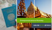 Электронная виза в Мьянму