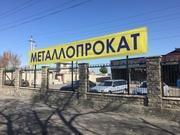 Качественный металлопрокат в Алматы