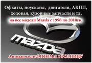Mazda авторазбор