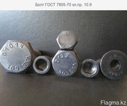 Болт ГОСТ 7805-70 кл.пр. 10.9