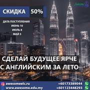 СКИДКА 50% и 100% НА ЛЕТНИЕ КУРСЫ АНГЛИЙСКОГО ЯЗЫКА