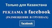 Ваши новые клиенты из Facebook в Казахстане