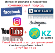 Вам нужны продажи в Казахстане?