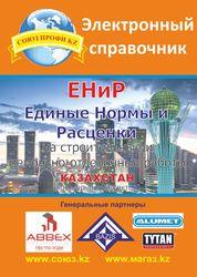 ЕНиР 2020 - Расценки на строительные работы в формате PDF
