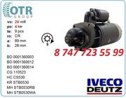 Стартер Deutz,  Iveco 0001368007