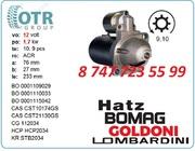 Стартер Bomag 0001109029